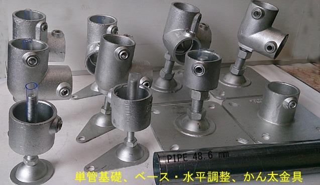 種類 単 管 パイプ クランプ
