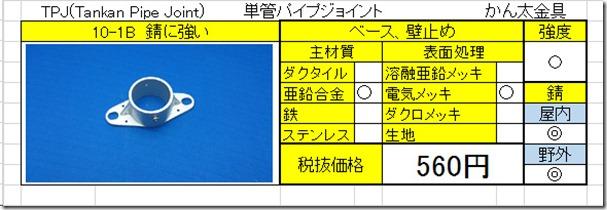 10-1B-Z