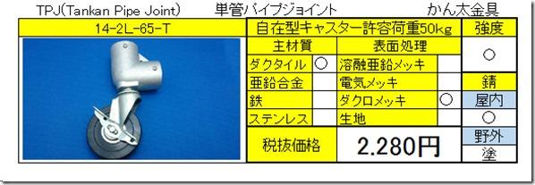 14-2L-100-T