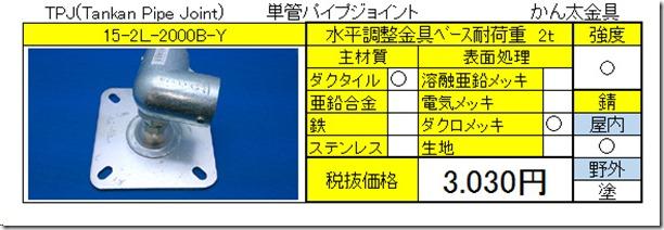 15-2L-2000B-Y