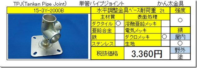 15-3Y-2000B
