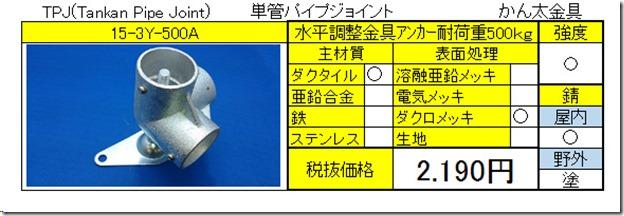 15-3Y-500A