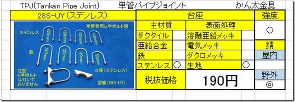 28S-UY