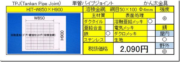 HIT-850-H900
