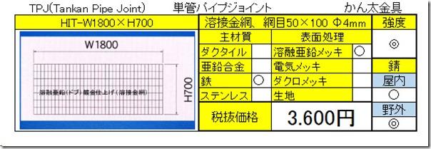 HIT-W1800-H700