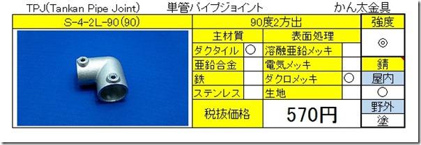 S-4-2L-90(90)
