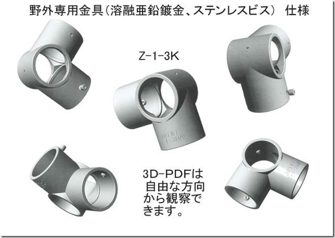 Z-1-3K_thumb[2]
