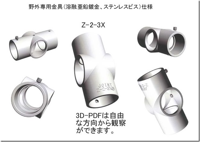 Z-2-3X_thumb[2]