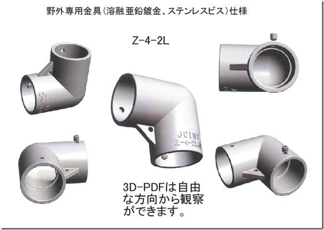Z-4-2L_thumb[1]