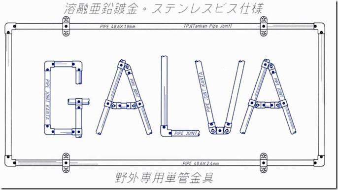 GALVA