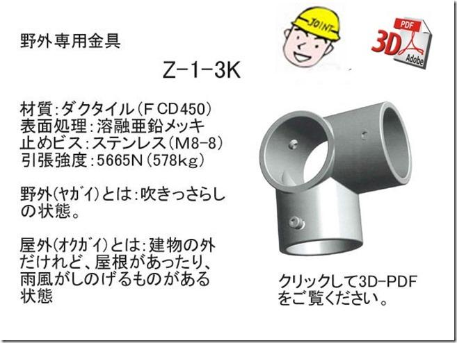 Z-1-3K