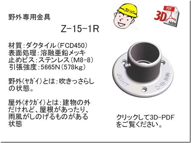 Z-15-1R