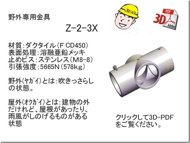 Z-2-3X
