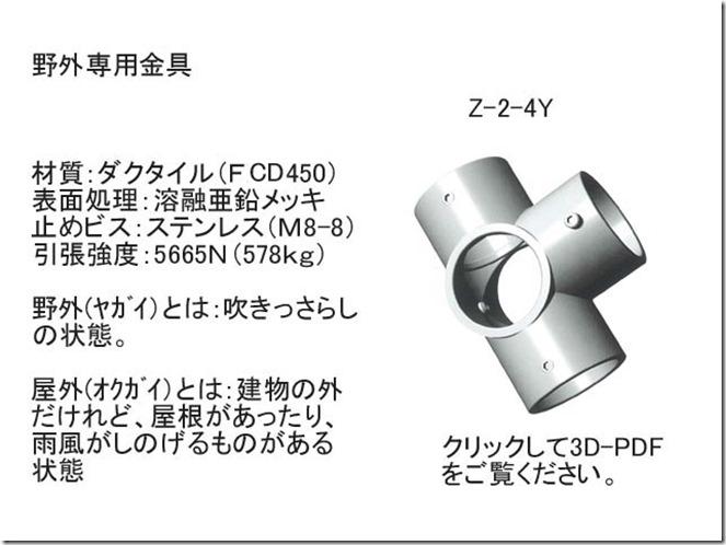 Z-2-4Y