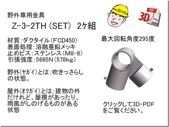 Z-3-2TH(SET)