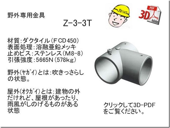 Z-3-3T