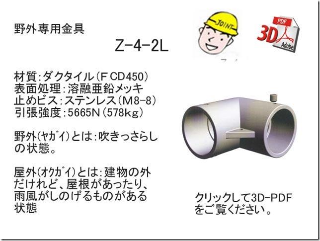 Z-4-2L