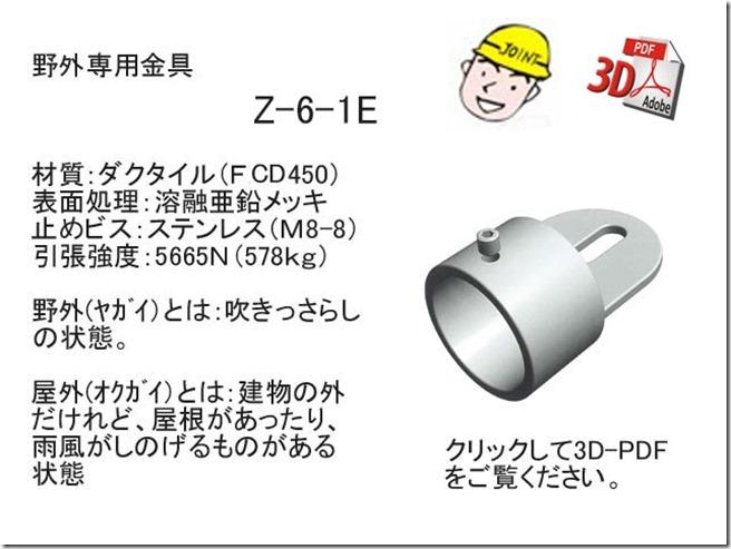 Z-6-1E