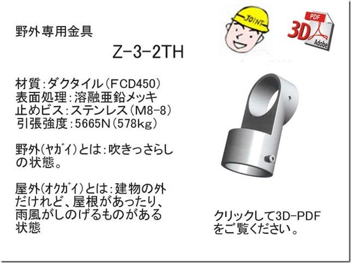 Z-3-2TH