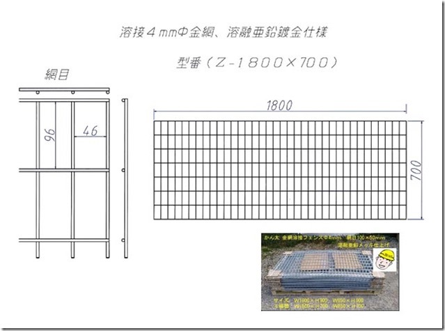 Z-1800-700_thumb2