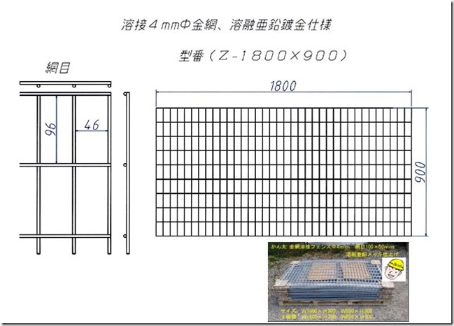 Z-1800-900