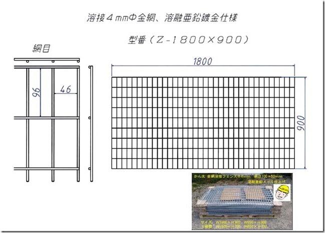 Z-1800-900_thumb1