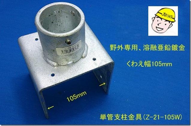 Z-21-105W-1