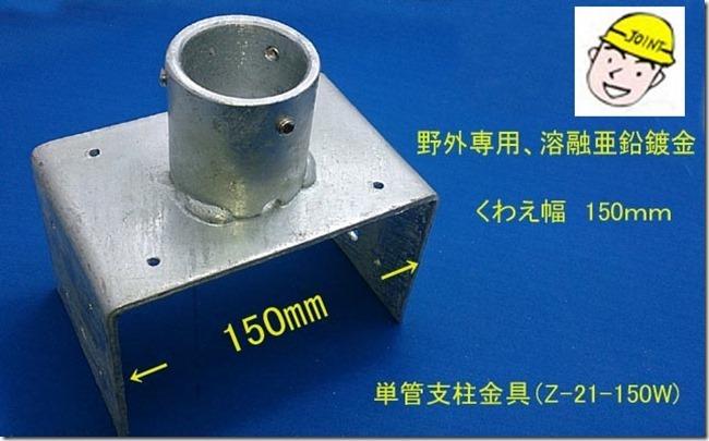 Z-21-15W-1_thumb1