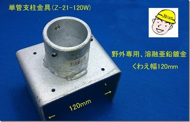 Z-21120W-1