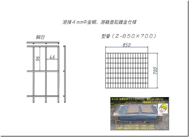 Z-850-700_thumb1