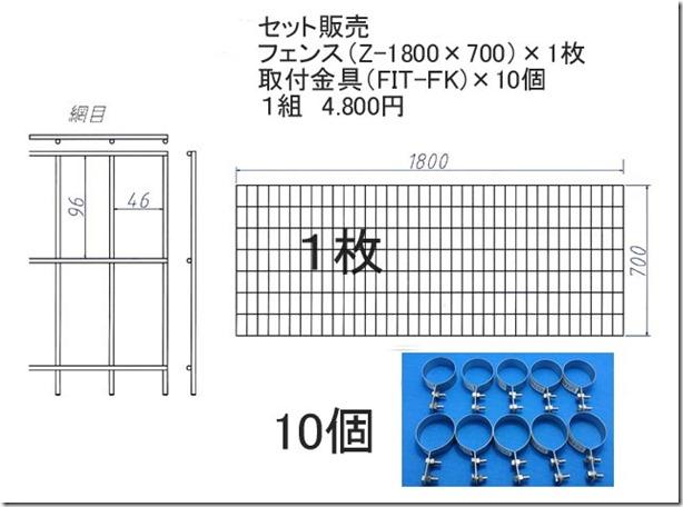 Z-1800-700-1