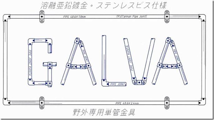 GALVA_thumb2