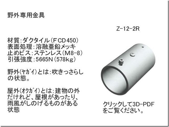 Z-12-2R61