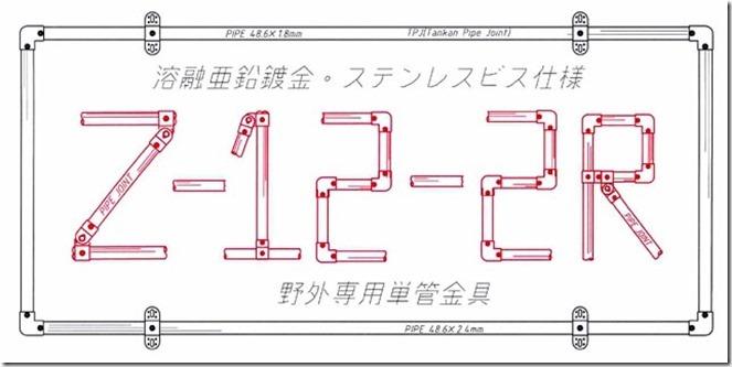 Z-12-2R_thumb1
