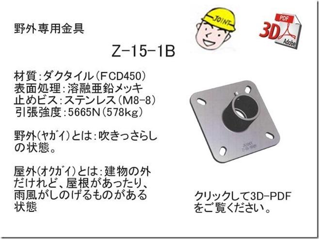 Z-15-1B1