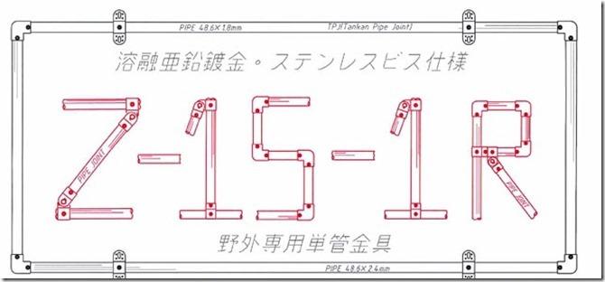 Z-15-1R_thumb1
