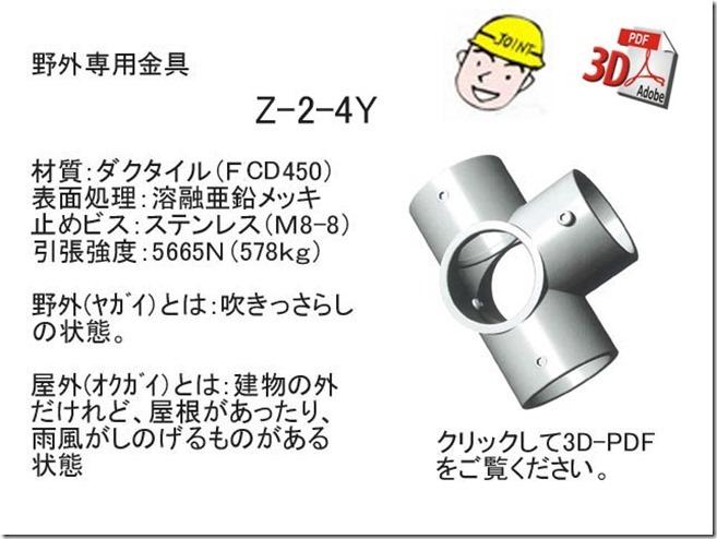 Z-2-4Y5