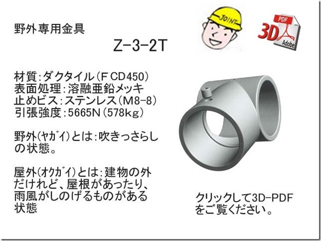 Z-3-2T5