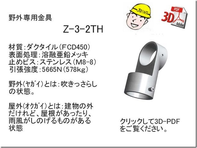 Z-3-2TH5