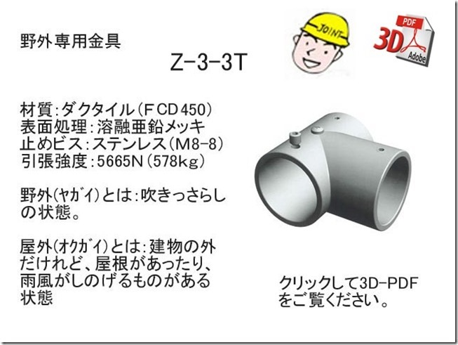 Z-3-3T5