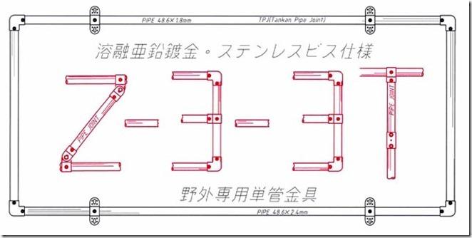 Z-3-3T_thumb1