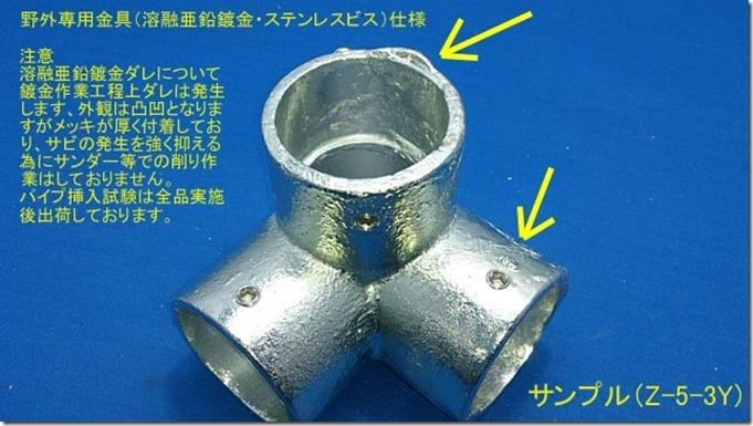 Z-5-3Y-2_thumb1