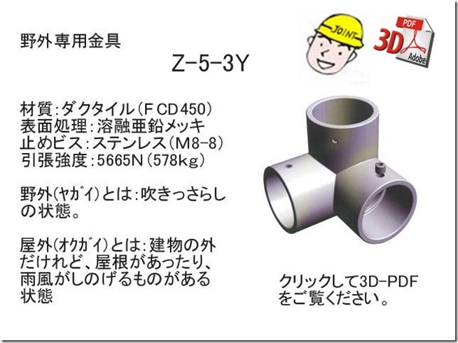 Z-5-3Y5
