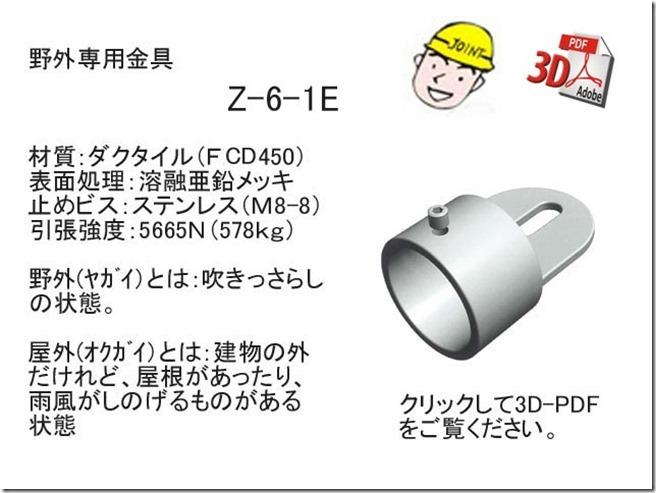 Z-6-1E5