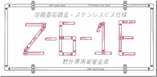Z-6-1E_thumb1