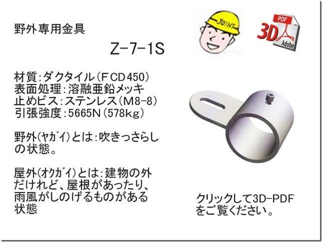 Z-7-1S5