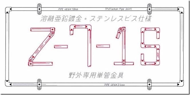 Z-7-1S_thumb1