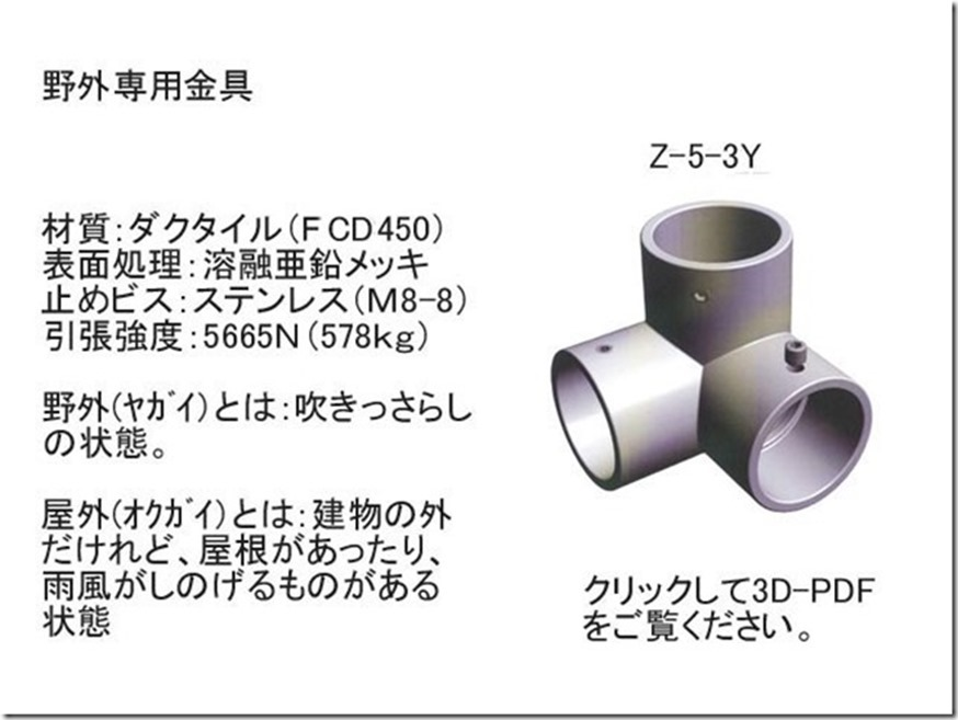 Z-5-3Y6