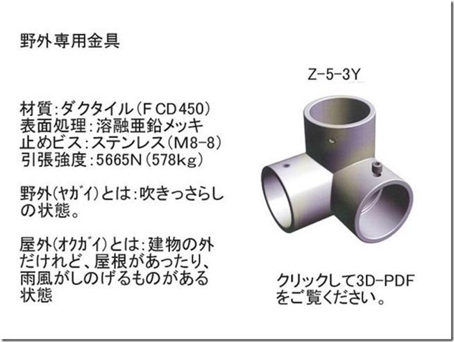 Z-5-3Y63
