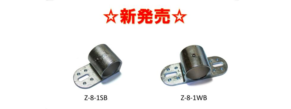 ダクタイル鋳鉄を錆びにくくした『Z-8-1SB』と 『Z-8-1WB』が新発売
